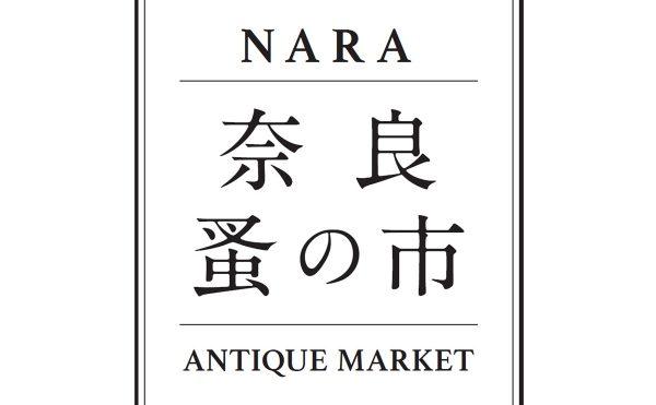 奈良蚤の市